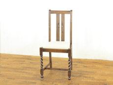 アンティーク家具 ツイストレッグ チェア