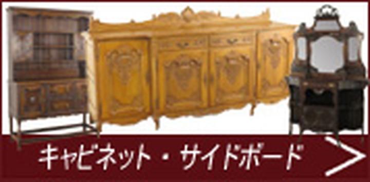 キャビネットサイドボード・アンティーク家具