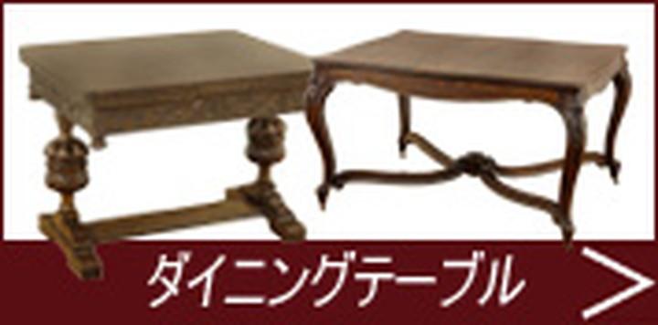 ダイニングテーブル・アンティーク家具