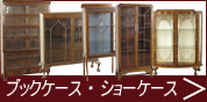 ブックケース・ショーケース・アンティーク家具