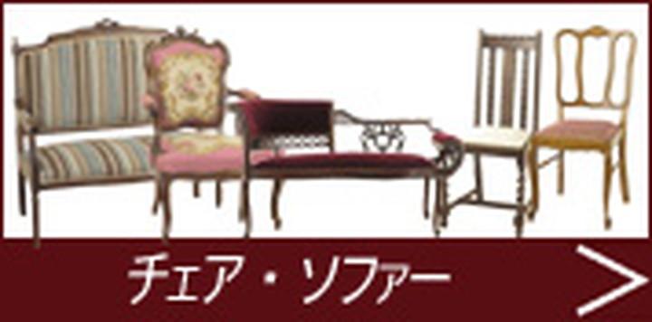 チェア・ソファー・アンティーク家具
