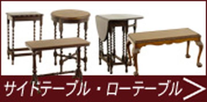 サイドテーブル・アンティーク家具