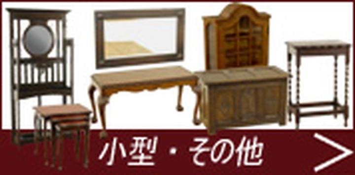 小型・その他・アンティーク家具